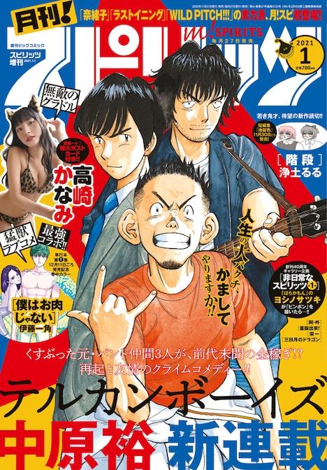 月刊!スピリッツ2021年1月号