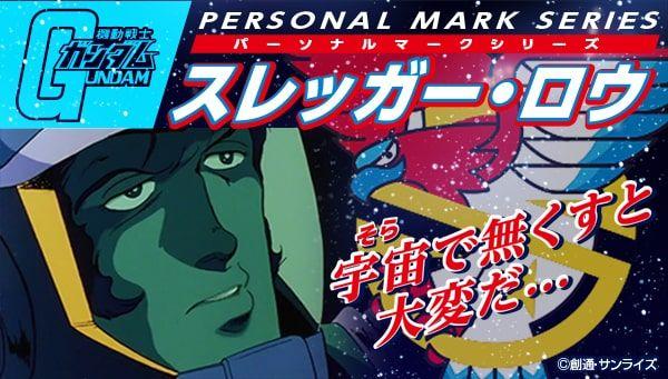 「機動戦士ガンダム」パーソナルマークシリーズ第1弾・スレッガー・ロウ中尉のバナー。