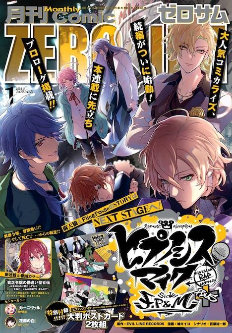 月刊コミックZERO-SUM2021年1月号