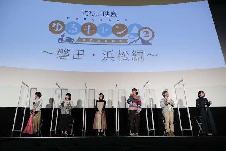 「ゆるキャン△ SEASON2 ~磐田・浜松編~」の様子。
