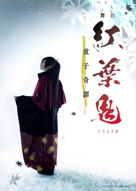 「舞台『紅葉鬼』~童子奇譚~」メインビジュアル