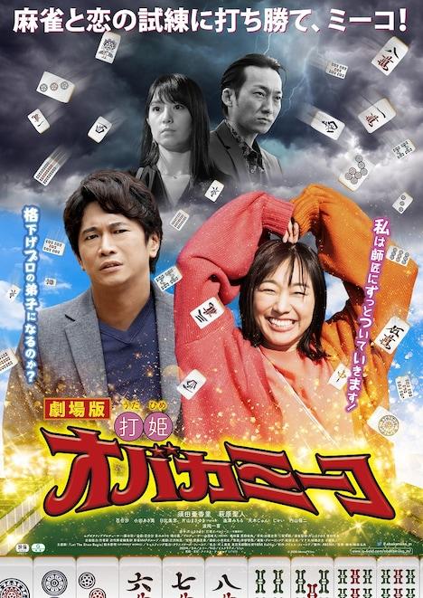 「劇場版・打姫オバカミーコ」ポスタービジュアル (c)AbemaTV,Inc.