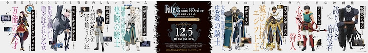 「劇場版 Fate/Grand Order -神聖円卓領域キャメロット- 前編 Wandering; Agateram」の大型交通広告。