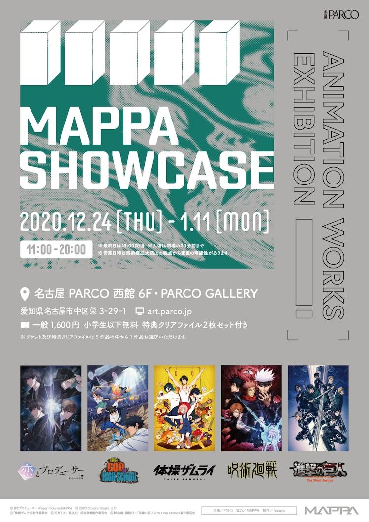 「MAPPA SHOW CASE」名古屋会場のチラシ。