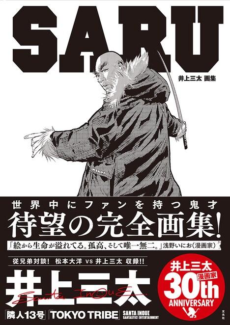 「井上三太画集 SARU」帯付き