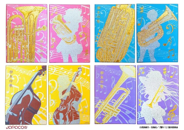 「響け!ユーフォニアム」の御朱印帳。左上から時計回りに久美子、葉月、麗奈、緑輝。