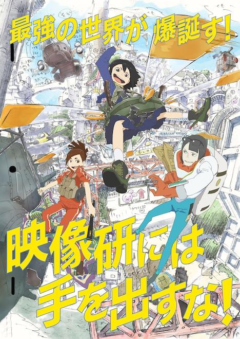 TVアニメ「映像研には手を出すな!」メインビジュアル
