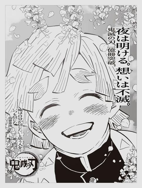 朝日新聞に掲出される「1億冊感謝記念広告」(我妻善逸)。