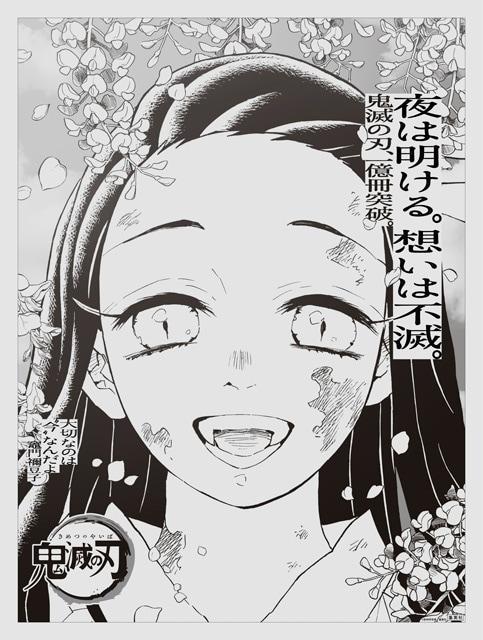 朝日新聞に掲出される「1億冊感謝記念広告」(竈門禰豆子)。