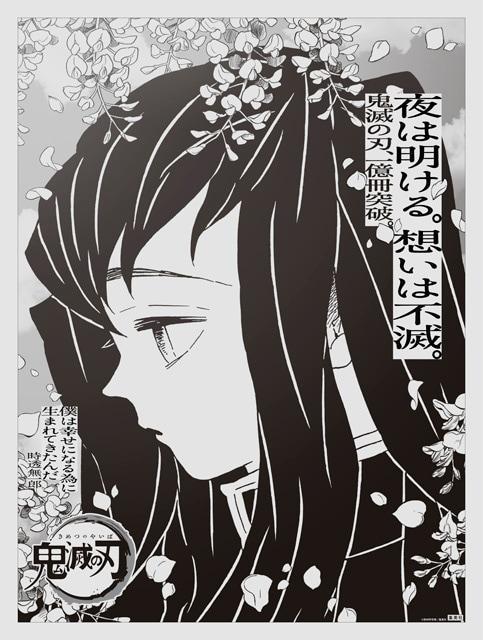 朝日新聞に掲出される「1億冊感謝記念広告」(時透無一郎)。