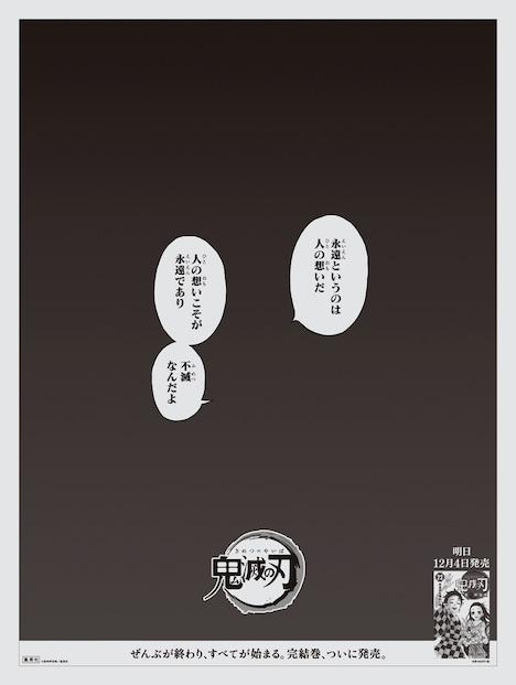 「鬼滅の刃」の「完結巻記念全面広告」。
