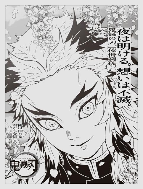 日本経済新聞に掲出される「1億冊感謝記念広告」(煉獄杏寿郎)。
