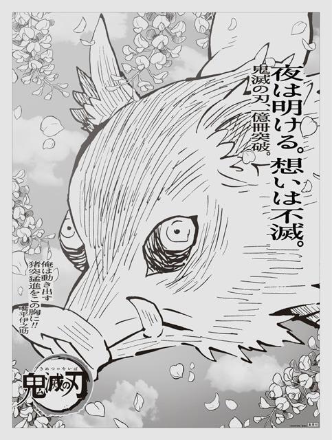 産経新聞に掲出される「1億冊感謝記念広告」(嘴平伊之助)。
