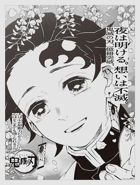 読売新聞に掲出される「1億冊感謝記念広告」(竈門炭治郎)。