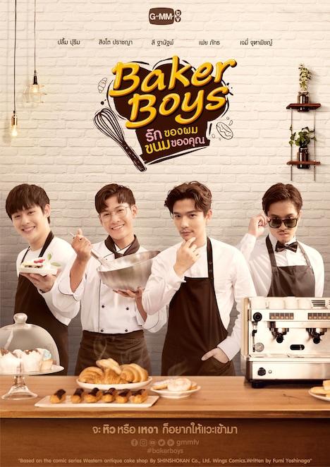 ドラマ「Baker Boys」ポスター