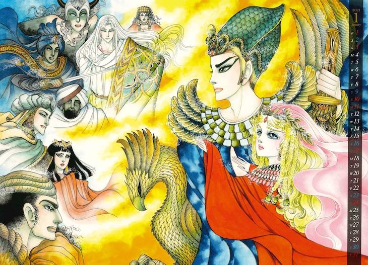 「『王家の紋章』ロイヤルカレンダー2021」より。
