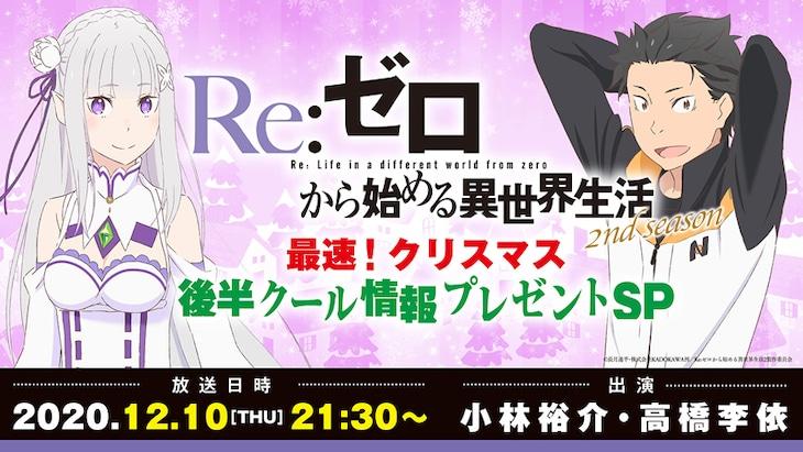 「『Re:ゼロから始める異世界生活』2nd season 最速!クリスマス 後半クール情報プレゼントスペシャル」ビジュアル