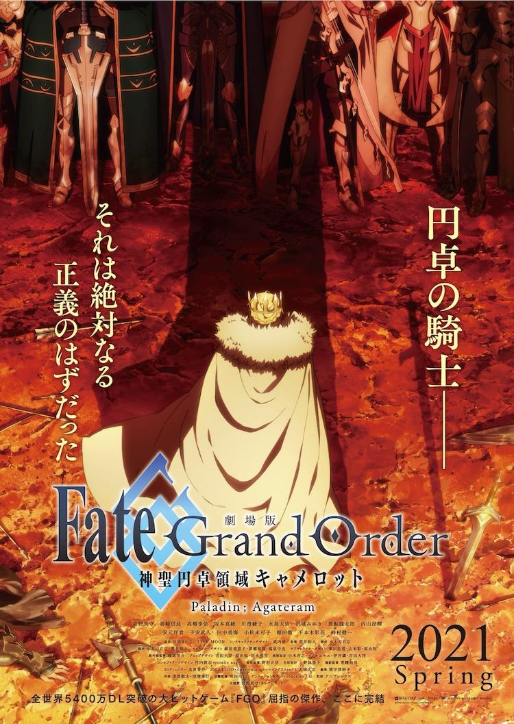 「劇場版 Fate/Grand Order -神聖円卓領域キャメロット- 後編 Paladin; Agatram」ティザービジュアル(文字あり)。