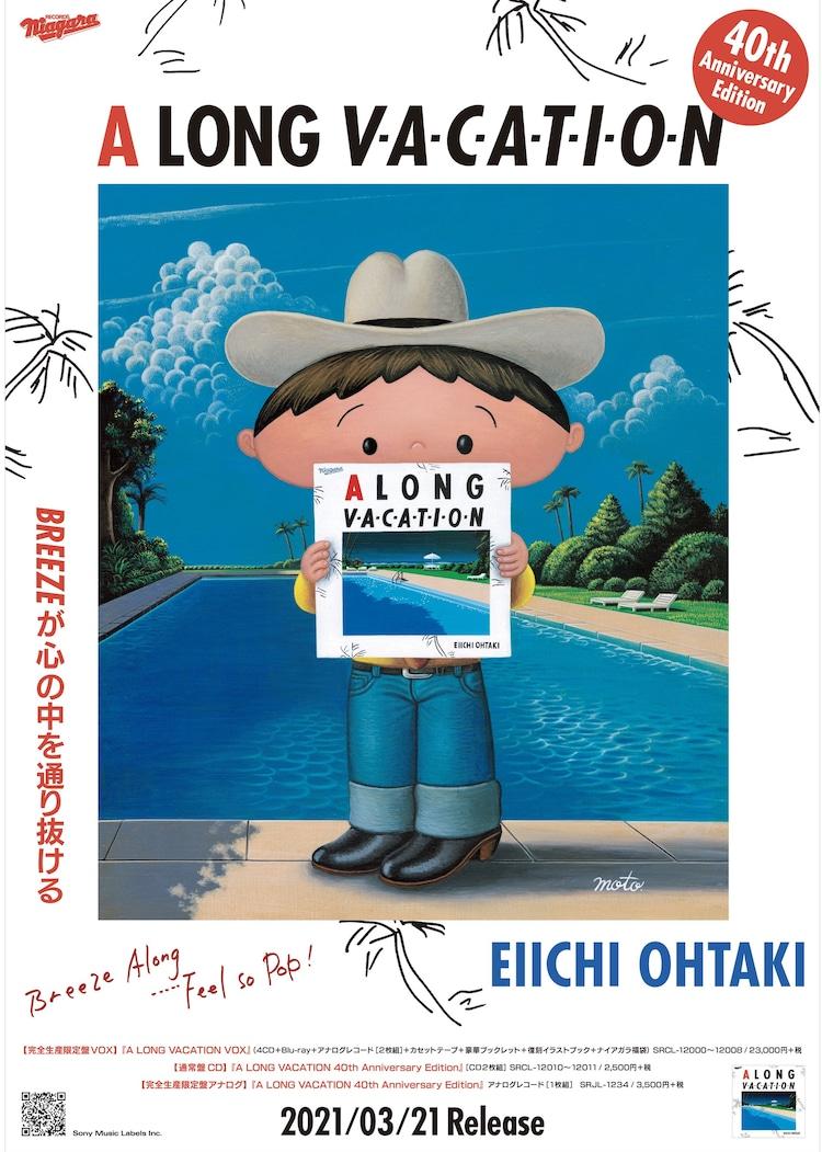 本秀康のイラストを用いた「A LONG VACATION 40th Anniversary Edition」のポスター。
