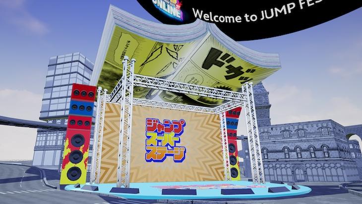 ジャンプスーパーステージのイメージ。