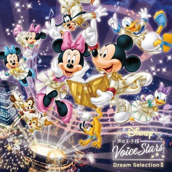 「Disney 声の王子様 Voice Stars Dream Selection III」ジャケット