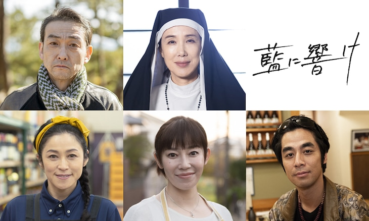 上段左から吹越満、筒井真理子、下段左から濱田マリ、須藤理彩、カトウシンスケ。
