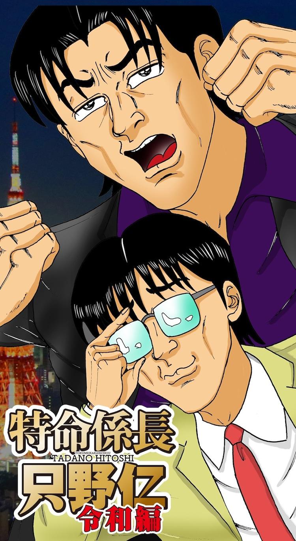 柳沢きみお画業50周年!「特命係長 只野仁 令和編」がLINEマンガで始動 ...