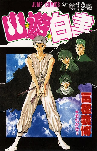 Topics tagged under netflix on 紀由屋分享坊 Yuyuhakusho19