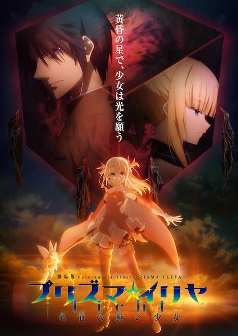 「Fate/kaleid liner プリズマ☆イリヤ Licht 名前の無い少女」キービジュアル