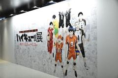 大阪 ハイキュー 展