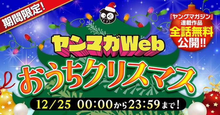 Web ヤンマガ
