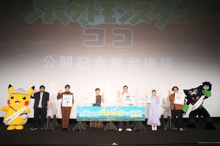 「劇場版ポケットモンスター ココ」公開記念舞台挨拶の様子。