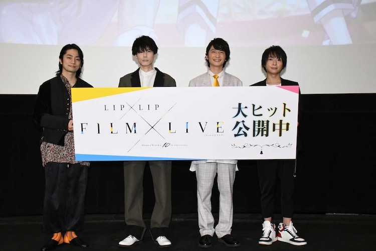 "「HoneyWorks 10th Anniversary ""LIP×LIP FILM×LIVE""」公開記念舞台挨拶の様子。左から福山潤、内山昂輝、島崎信長、柿原徹也。"