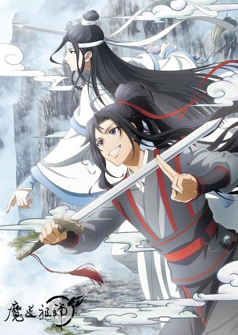 アニメ「魔道祖師」日本語吹替版最新ビジュアル