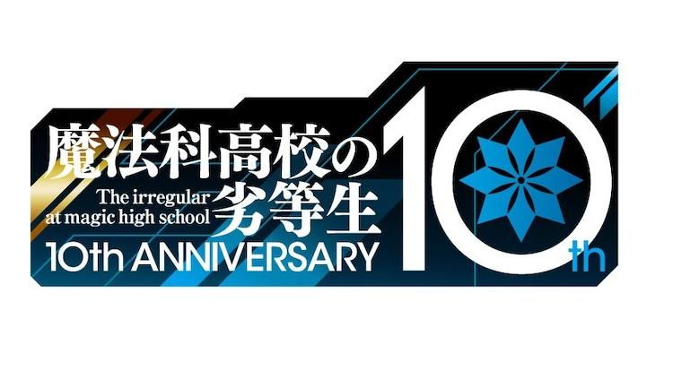 「魔法科」シリーズ10周年のロゴ。