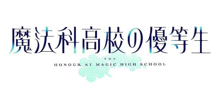 TVアニメ「魔法科高校の優等生」ロゴ