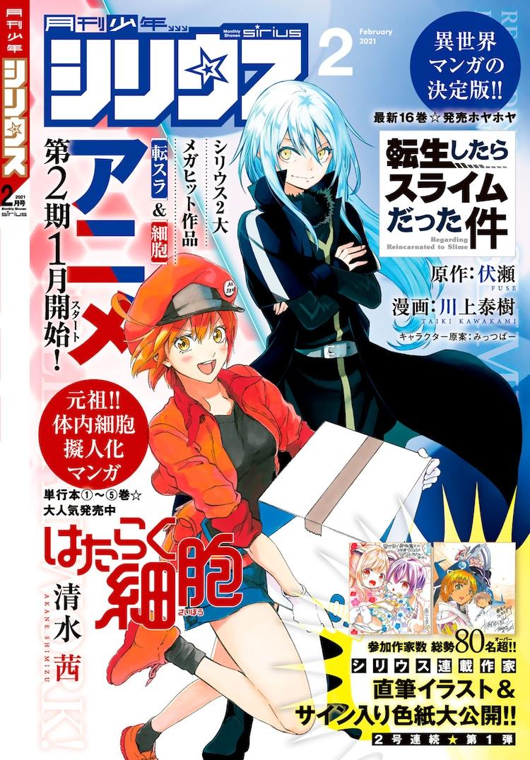 月刊少年シリウス2月号裏表紙