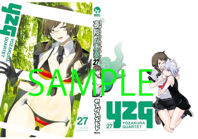 「夜桜四重奏」27巻の着せ替えカバー。