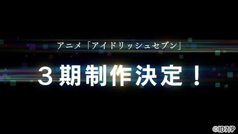 TVアニメ「アイドリッシュセブン」第3期制作決定の告知ビジュアル。