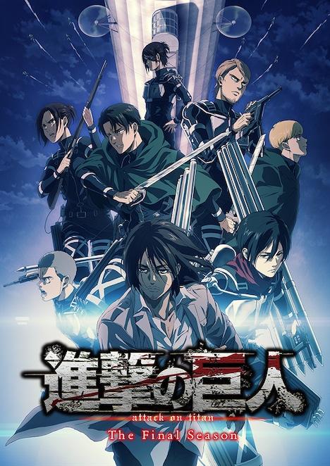 TVアニメ「『進撃の巨人』The Final Season」新ビジュアル