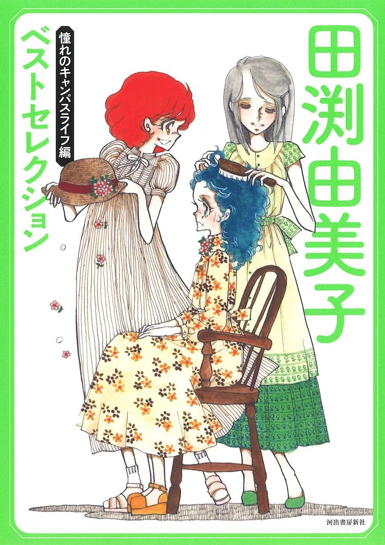 「田渕由美子ベストセレクション 憧れのキャンパス編」