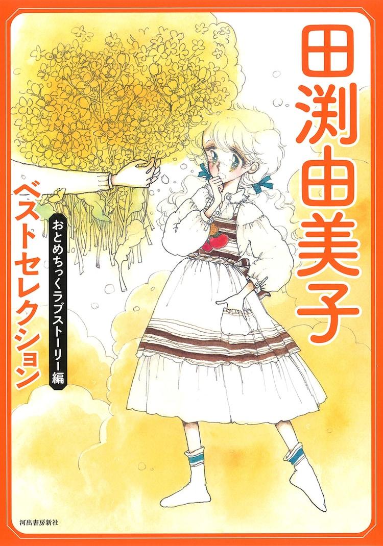 「田渕由美子ベストセレクション すてきなボーイフレンド編」