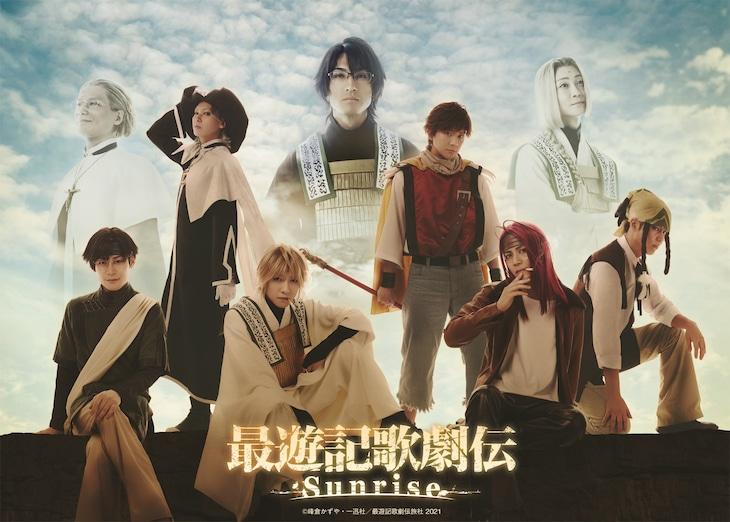 「最遊記歌劇伝-Sunrise-」のメインビジュアル。