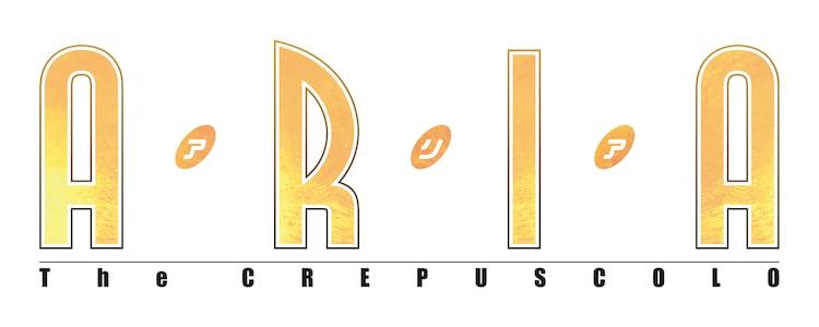 アニメ「ARIA The CREPUSCOLO」ロゴ (c)2020 天野こずえ/マッグガーデン・ARIAカンパニー