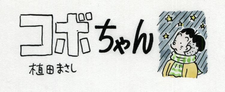「コボちゃん」ロゴ (c)植田まさし/読売新聞社