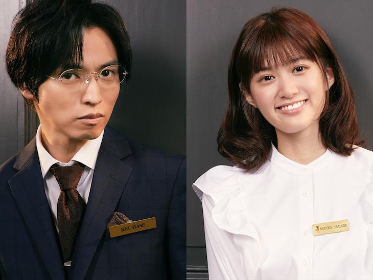 左から長谷慧役の桐山漣、平沢百々子役の小西桜子。