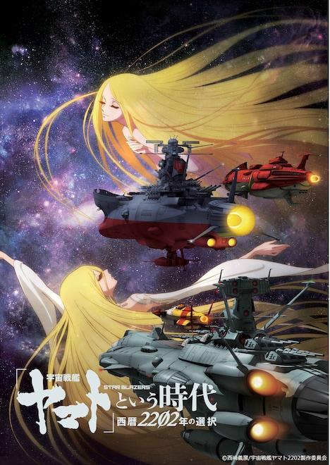 アニメ「『宇宙戦艦ヤマト』という時代 西暦2202年の選択」キービジュアル(ロゴあり)
