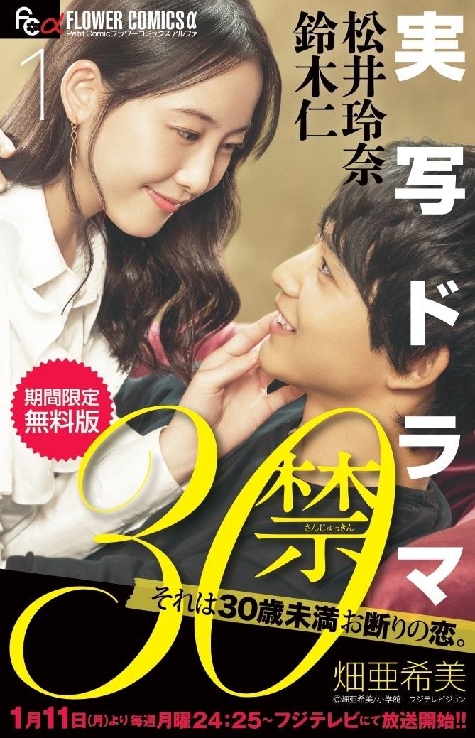 電子版「30禁 それは30歳未満お断りの恋。」無料配信キャンペーンに合わせて用意された書影。