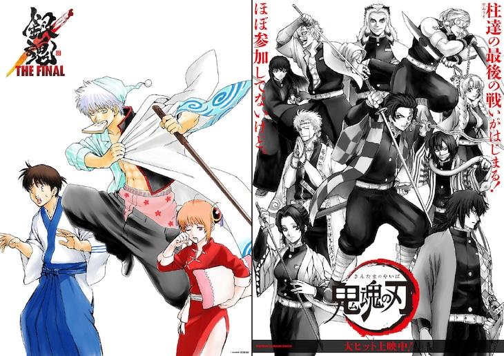 劇場アニメ「銀魂 THE FINAL」4週目入場者プレゼントに使用されるイラスト。