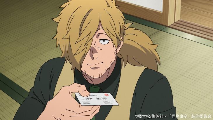 TVアニメ「怪物事変」第1話より。
